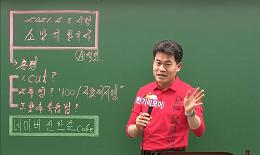 한국사 전한길 선생님의 2021 소방공무원 해설강의